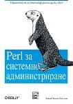Perl за системно администриране - Дейвид Бланк-Еделман -