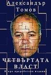 Четвъртата власт - Александър Томов -