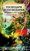 Вещици: Господари и господарки : Истории от света на Диска - Тери Пратчет -