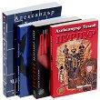 Промоционален пакет от 4 издания на Александър Томов - книга