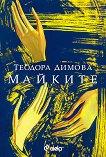Майките - книга