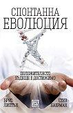 Спонтанна еволюция - Брус Липтън, Стив Баерман -