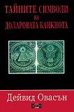 Тайните символи на доларовата банкнота - Дейвид Овасън -