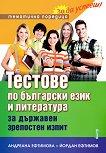 Тестове по български език и литература за държавен зрелостен изпит - Андреана Ефтимова, Йордан Ефтимов -