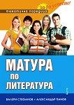 Матура по литература - Валери Стефанов, Александър Панов - помагало
