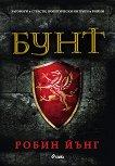 Бунт - книга 1 - Робин Йънг -