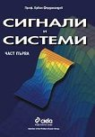 Сигнали и системи - част 1 - Ервин Фердинандов - учебник