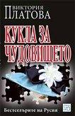Кукла за чудовището - Виктория Платова -