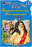 Мога да чета сам - книжка 27: Принцесата и граховото зърно и Новите дрехи на краля - Ханс Кристиан Андерсен -