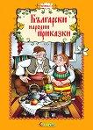 Български народни приказки - книжка 1 -