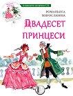 Двадесет принцеси + CD - Романьола Мирославова -