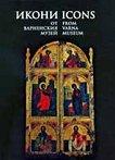 Икони от Варненския музей : Icons from Varna Muzeum -