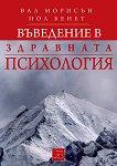 Въведение в здравната психология - Вал Морисън, Пол Бенет -