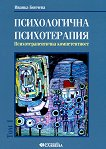 Психологична психотерапия - том 1: Психотерапевтична компетентност - Иванка Бончева -