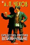 Средство против впиянчване - Антон Павлович Чехов - книга