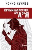 Криминалистика от А до Я - Йонко Кунчев - книга