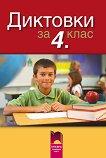 Диктовки за 4. клас - Поли Рангелова -
