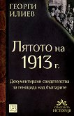 Лятото на 1913 г. - Георги Илиев -