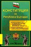 Конституция на Република България - книга