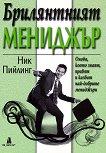 Брилянтният мениджър - Ник Пийлинг -