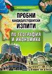 Пробни кандидатстудентски изпити по география и икономика - Милка Мандова-Русинчовска -
