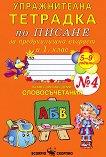 Упражнителна тетрадка № 4 по писане за предучилищна възраст и 1. клас -
