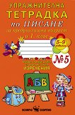 Упражнителна тетрадка № 5 по писане за предучилищна възраст и 1. клас -