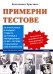 Примерни тестове за зрелостници и кандидатстуденти по български език и литература - Костадинка Христова -