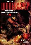 Парерга и паралипомена - том 4 - Артур Шопенхауер -