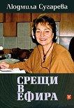 Срещи в ефира - Людмила Сугарева -