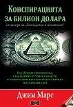Конспирацията за билион долара - Джим Марс -