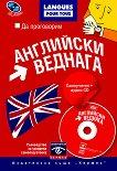 Да проговорим английски веднага + CD - Жан Отре,  Джо-Ан Питърс, Жан-Мишел Равие - календар