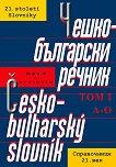 Чешко-български речник - том I -