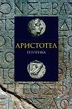 Реторика - Аристотел -