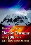 Норбу Тензинг или 108 пътя към Просветлението - Камелия Йорданова -