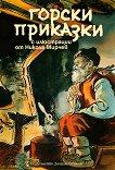 Горски приказки - детска книга