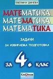 Задачи по математика за 4. клас - избираема подготовка - помагало