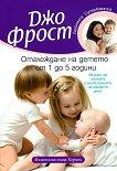 Отглеждане на детето от 1 до 5 години - Джо Фрост -
