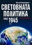 Световната политика след 1945 - Питър Калвокореси - книга