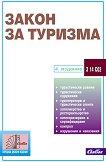 Закон за туризма 2013 г. - продукт