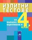 Изпитни тестове за външно оценяване в 4. клас - Мария Бунева, Поли Рангелова, Мариана Иванова - табло