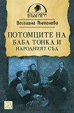 Потомците на баба Тонка и Народният съд - Веселина Антонова - книга
