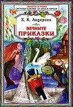 Вечните приказки - Ханс Кристиан Андерсен - детска книга