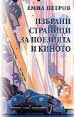 Избрани страници за поезията и киното - Емил Петров -