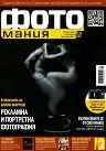 ФОТОмания - Брой 12 / Април 2013 -