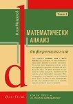 Математически анализ - част 1: Диференциалът - Илия Макрелов -
