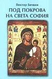 Под покрова на Света София - Виктор Бичков -