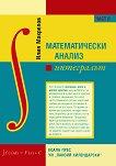 Математически анализ - част 2: Интегралът - Илия Макрелов - книга