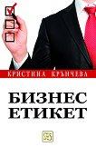 Бизнес етикет - Кристина Крънчева -