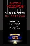 Задкулисието на прехода - книга 1: Меглена Кунева - книга